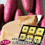 さつまいもプリン五郎島金時プリン6個入石川県産加賀野菜さつま芋スイーツ焼きいもぷりん