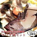 マハタ鍋セット三重県尾鷲産活魚養殖場幻の高級魚白身魚の最高峰まるごと1尾