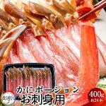 カニポーション刺身用むき身400gかにしゃぶ鍋かにステーキ焼き蟹