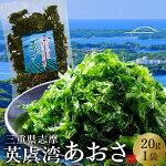 あおさのり三重県あおさ海苔20g[優品]志摩英虞湾産高級アオサ海藻(天ぷら味噌汁吸い物佃煮)通販人気