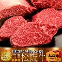 松阪牛 ギフト ステーキ 極上ヒレ150g×3枚[特選A5]ヒレステーキ 三重県産 高級 和牛 ブランド 牛肉 通販 人気