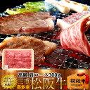 松阪牛 ギフト 焼肉用 極上肩ロース300g[特選A5]松坂牛 三重県産 高級 和牛 ブランド 牛肉 焼き肉 通販 人気【送料無料】