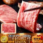 松阪牛ギフト焼肉用極上リブロース300g[特選A5]お歳暮三重県産高級和牛ブランド牛肉焼き肉通販人気