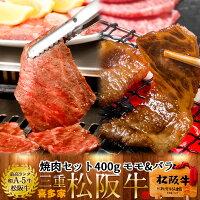 松阪牛 焼肉セット 400g(モモ肉&バラ肉)[特選A5]松坂牛 ギフト 三重県産 高級 和牛 ブランド 牛肉 焼き肉 通販 人気【送料無料】[父の日 ギフト]