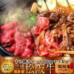 松阪牛すき焼きセット600g(モモ肉&肩バラ)[特選A5]お歳暮ギフト三重県産高級和牛ブランド牛肉すきやき鍋通販人気