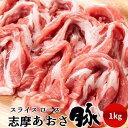 志摩あおさ豚 スライス ロース 1kg 三重県産 伊勢志摩 豚肉 お歳暮ギフト 通販 人気【送料無料】