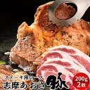 志摩あおさ豚 ステーキ ロース 200g×2枚 三重県産 伊勢志摩 豚肉 お歳暮ギフト 通販 人気 通販 人気【送料無料】