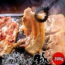 志摩あおさ豚 焼肉用 ロース 300g 三重県産 伊勢志摩 豚肉 お歳暮ギフト 焼き肉 通販 人気【送料無料】