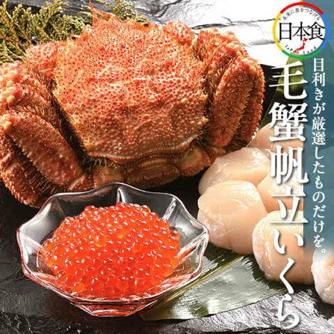 毛がに・帆立・いくらセット[F-03]北海道産毛蟹、ほたて貝柱、いくら醤油漬 刺身【送料無料】