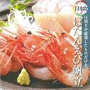 ぼたんえび&帆立セット[F-07]ボタン海老、北海道産ホタテ