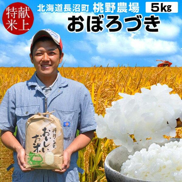 新米 令和2年産 美味しいお米 おぼろづき 5kg 精米白米 皇室献上米 北海道産 ...