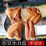 ホロホロチョウほろほろ鳥石黒農場国産ホロホロ鳥[燻製詰合せ(半羽分セット)]安心の国内農場直送
