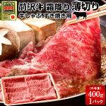 前沢牛霜降り薄切り[400g]すき焼きしゃぶしゃぶ用黒毛和牛岩手県産
