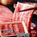 前沢牛焼肉用[400g]黒毛和牛岩手県産