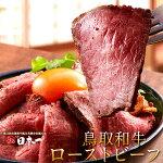 鳥取牛鳥取和牛最高級ローストビーフ無添加モモ肉霜降り赤身