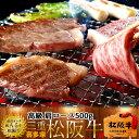 松阪牛 ギフト 焼肉用 極上肩ロース500g[特選A5]松坂牛 三重県産 高級 和牛 ブランド 牛肉 焼き肉 通販 人気【送料無料】