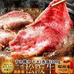 松阪牛ギフトすき焼き用モモ300g[特選A5]赤身お歳暮三重県産高級和牛ブランド牛肉すきやき鍋通販人気