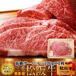 松阪牛ギフトステーキ極上サーロイン200g×2枚[特選A5]サーロインステーキ三重県産高級和牛ブランド牛肉通販人気