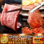 松阪牛焼肉セット400g(肩ロース&モモ肉)[特選A5]お歳暮ギフト三重県産高級和牛ブランド牛肉焼き肉通販人気
