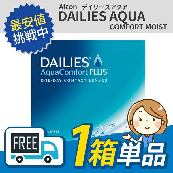 【送料無料】デイリーズアクア コンフォートプラス 90枚 1箱(30枚×3箱)日本アルコン(チバビジョン)alcon ciba vision dailies aqua comfort【1day】