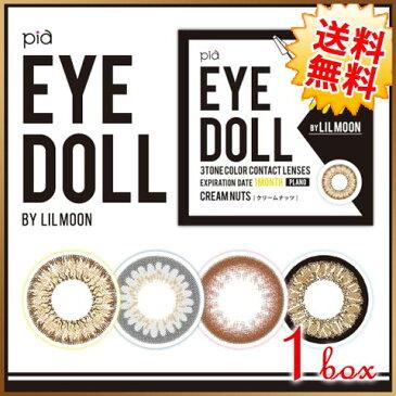 【送料無料】【メール便】EYE DOLL BY LILMOON (アイドール バイ リルムーン) 1箱(1箱1枚入) カラコン 度あり ローラ デザインプロデュース