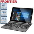 【新品】【送料無料】FRT110P 2in1 PC 着脱式キーボード搭載 Windows10 Pro FRONTIER(フロンティア)【FR】
