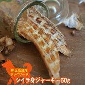 鹿児島県シマガツオ身ジャーキー50g小型〜大型まで国産ペットフードドッグフードキャットフード