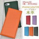 スマホケース アイフォン iPhone6/6s/7/8/iP...