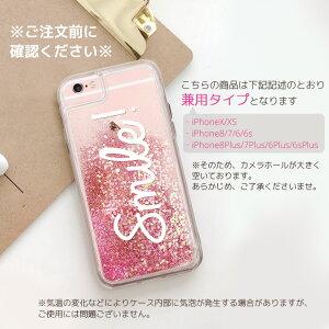 名入れできるキラキラ動くグリッターキラキラiPhoneケースiPhoneXケース流れるiPhone8ケースiPhone7ケースiPhone6/6siPhone8PlusラメiPhone7Plus星iPhone6Plus名入れアルファベットglitterPerfumebotte香水ボトルおしゃれ可愛い