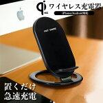 Qi急速ワイヤレス充電器スタンド型スマホ充電器iPhone8iPhone8PlusiPhoneXQiGalaxyS8/S7/S7Edge置くだけ充電器2コイルQi(チー)対応機器