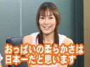 【楽天VIDEO 会員は無料】 面接王~#30 紺野美有&加山花衣(前編)~