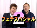 【楽天VIDEO 会員は無料】 面接王~#34 フェチスペシャル2~