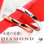 ダイヤモンド サージカルステンレスリング プレゼント レディース おしゃれ
