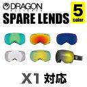 ドラゴン DRAGON スペアレンズ X1 スノーボード ゴーグル