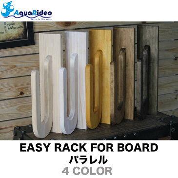 サーフボードラック イージーラック EASY RACK FOR BOARD パラレル 4カラー サーフボード ラック ショートボード ファンボード ミッドレングス ロングボード AQUA RIDEO