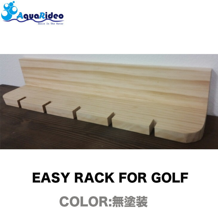 クラブラック イージーラック 壁美人 EASY RACK FOR GOLF ゴルフ クラブ ゴルフクラブ AQUA RIDEO
