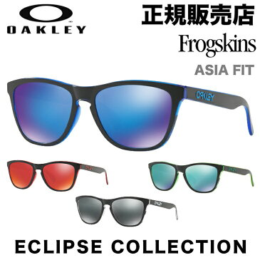 OAKLEY オークリー FROGSKINS フロッグスキン ECLIPSE COLLECTION エクリプス コレクション ASIA FIT アジアフィット サングラス OO9245-46 OO9245-47 OO9245-4854、4954
