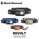 BLACK DIAMOND ブラックダイアモンド REVOLT リボルト LEDヘッドライト ヘッドランプ