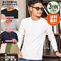 """CavariA 3タイプから選べるサーマル無地長袖Tシャツ/全7色""(全7色)"