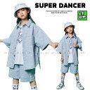 キッズダンス衣装セットアップ ヒップホップ ダンスファッション ダンス衣装 男の子 ガールズ デニムシャツ デニムパンツ K-POP 韓国