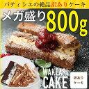 送料無料 1980円 パティシエが創った 訳あり端っこメガ盛りケーキバー800g スイーツ 送料無料 アウトレット メガ盛り