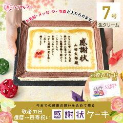 還暦〜百寿 プレゼントケーキ