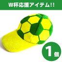 サッカー ボール デザイン キャップ ブラジル Brazil カラー Cosjob 応援白熱!帽子  ...