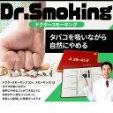 【超人気】 禁煙グッズ ドクタースモーキング 無理なく 禁煙