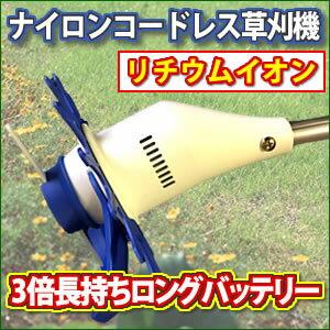 最強ナイロン刃!![KT-305AL] 電動草刈機 リチウムイオンナイロンコードレ...