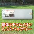 7.2vリチウムイオンバッテリー