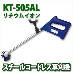 コードレス草刈機505AL