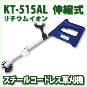コードレス草刈機515AL