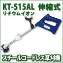 【新発売!】[KT-515AL] 電動草刈機 新発売伸縮式リチウムイオ...