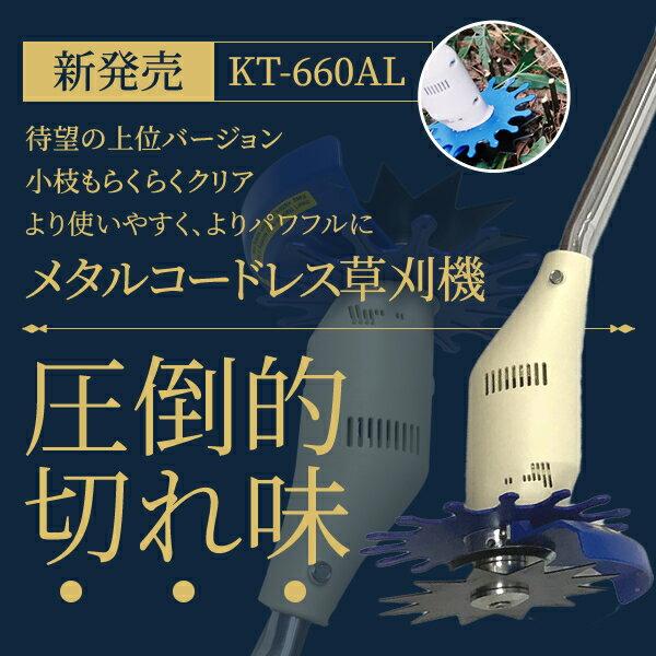 コードレス草刈機660AL